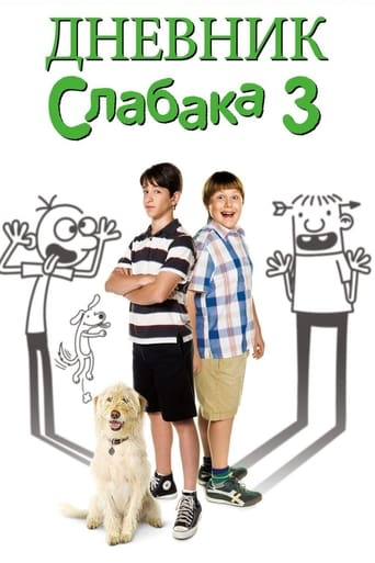 Poster of Дневник слабака 3