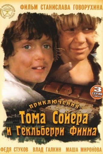 Приключения тома сойера и гекльберри финна
