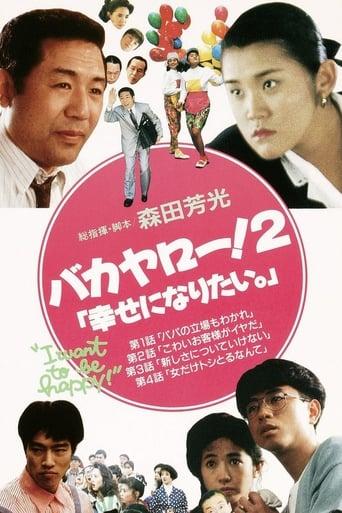 Watch バカヤロー!2 幸せになりたい。 Full Movie Online Putlockers