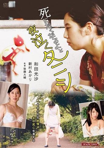 Watch Mesu to injû: Oshiri de kurakura full movie online 1337x