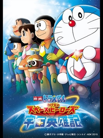 Poster of Doraemon: Nobita and the Space Heroes