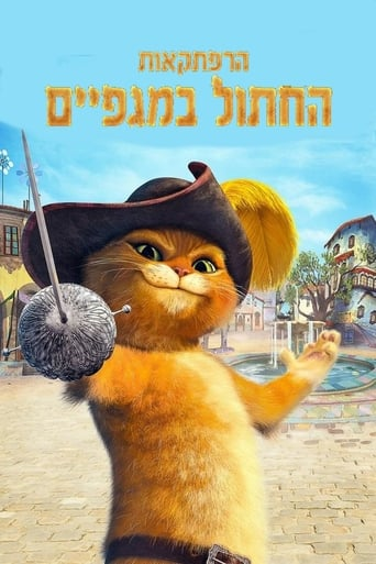 Poster of The Adventures of Puss in Boots