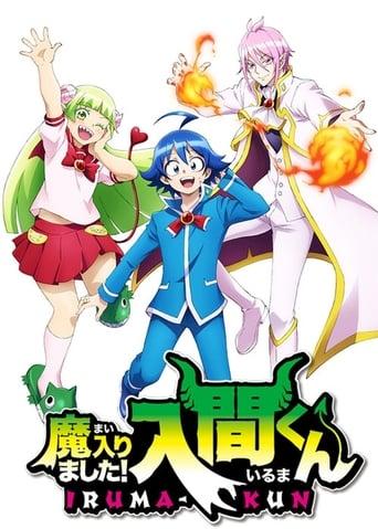 Poster of Welcome to Demon-School, Iruma-kun