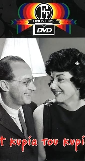 Watch Η Κυρία Του Κυρίου 1962 full online free