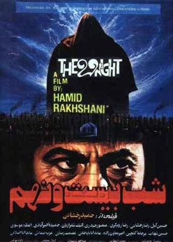 Poster of The 29th Night