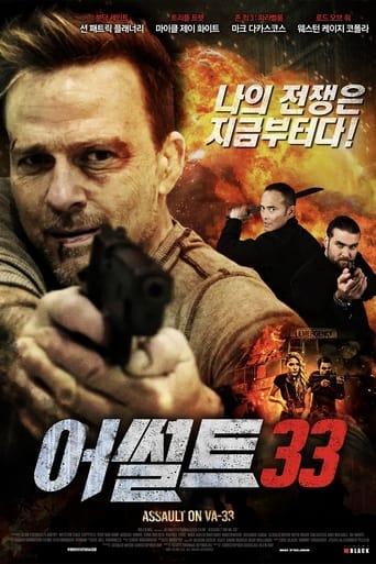 어썰트 33