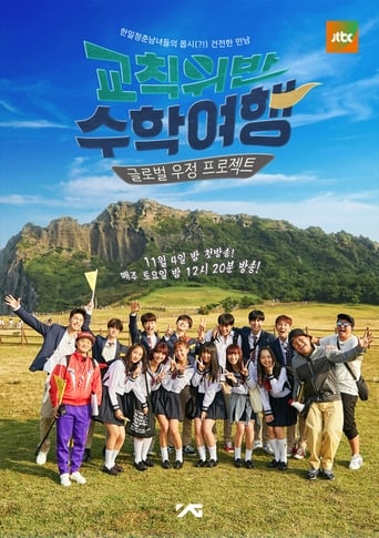Poster of Rebellious School Trip