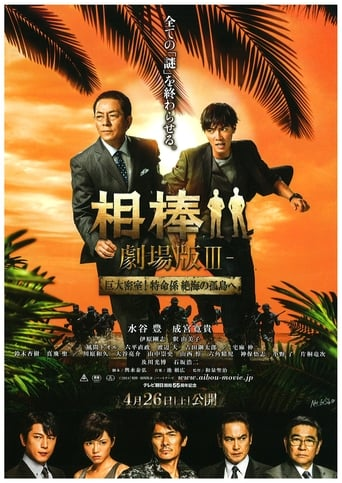 Poster of Partners: The Movie III