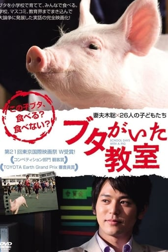 Poster of School Days with a Pig