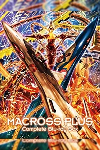 Poster of マクロスプラス