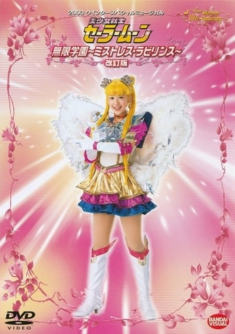 Sailor Moon - Infinity Academy - Mistress Labyrinth (Revision)
