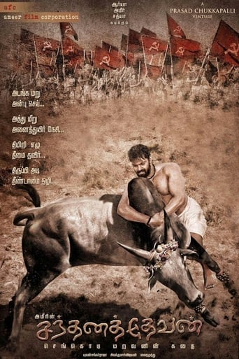 Poster of Santhana Thevan