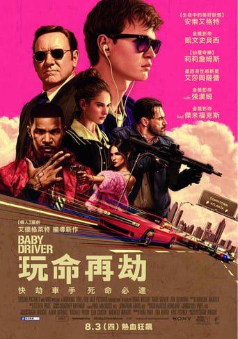 Poster of 极盗车神