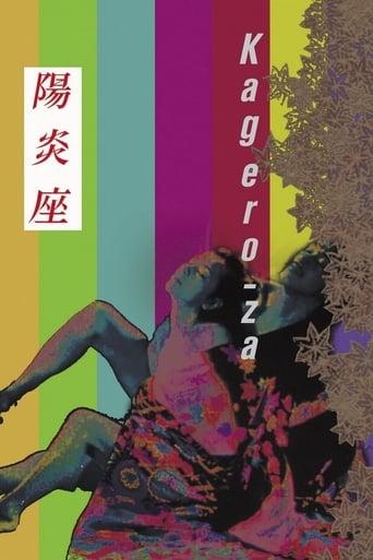 Poster of Kagero-za