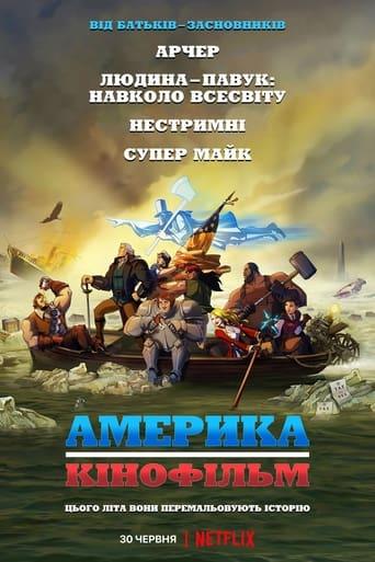 Америка: Фільм