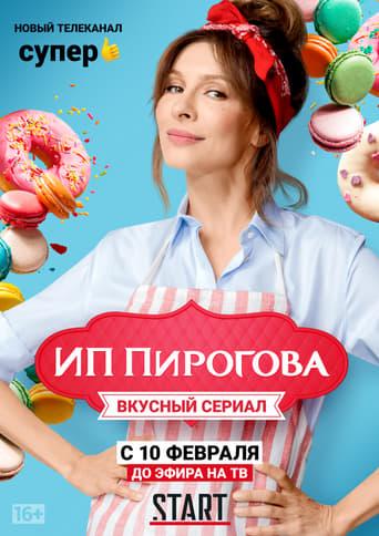 IP Pirogova