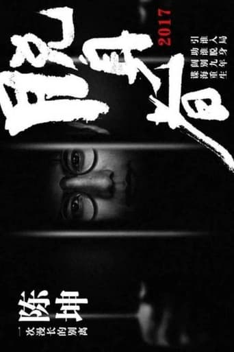 Poster of 脱身者