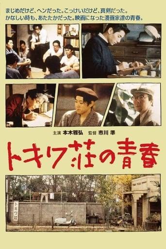 Poster of Tokiwa: The Manga Apartment