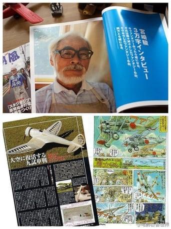 The Work of Hayao Miyazaki