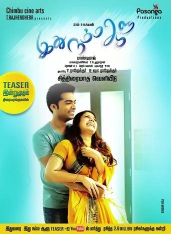 Watch Idhu Namma Aalu Free Movie Online