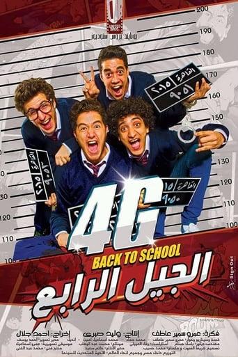 Watch الجيل الرابع full movie online 1337x