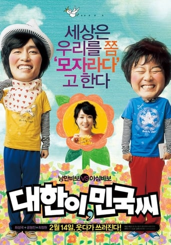 Poster of Smile Babo