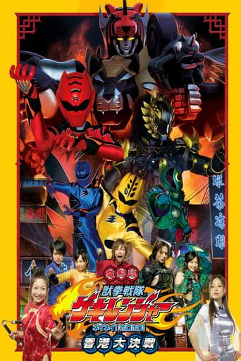 Juken Sentai Gekiranger: Nei-Nei! Hou-Hou! Hong Kong Decisive Battle