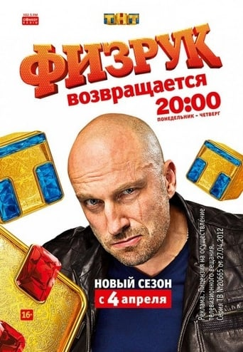 Fizrukas / Fizruk (2016) 3 Sezonas RU online