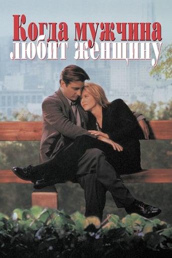 Poster of Когда мужчина любит женщину