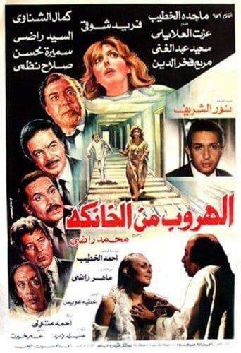 Watch Al Horob Mn Al Khanka 1987 full online free