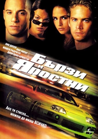 The Fast and the Furious / Бързи и яростни (БГ Аудио)