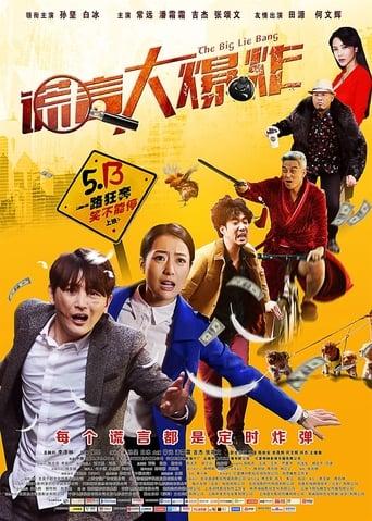 The Big Lie Bang Movie Poster