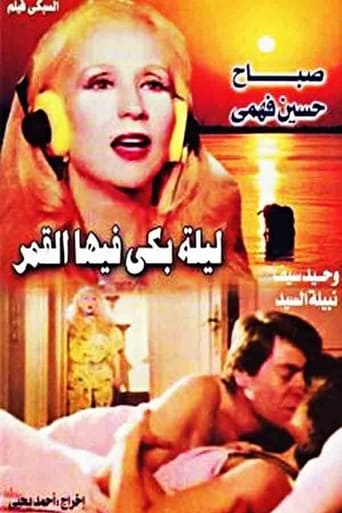 Poster of Laila Baka Feha Al Qamar