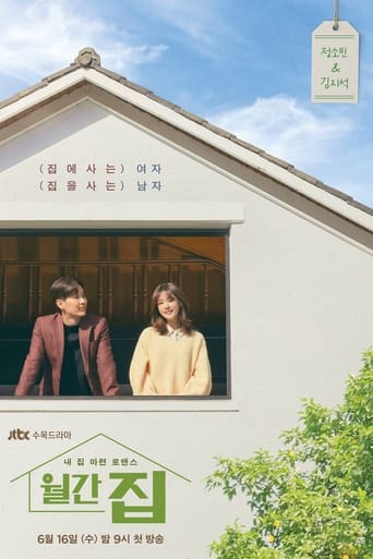 Assistir Monthly Magazine Home online