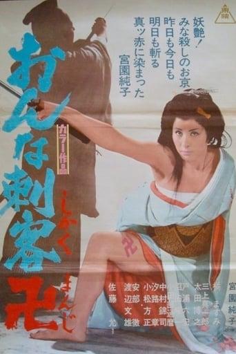 Poster of The Cross of Vengeance
