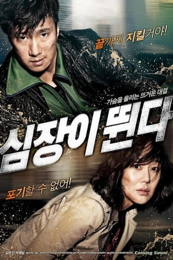 Poster of Heartbeat