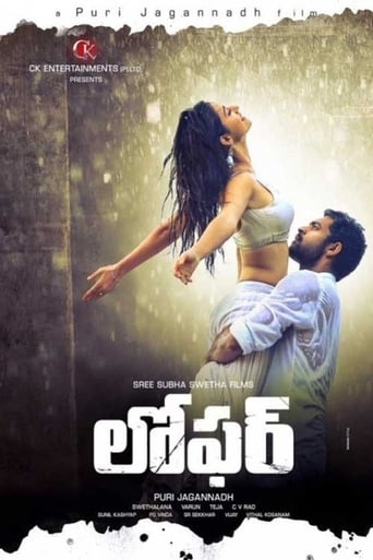 Poster of Loafer