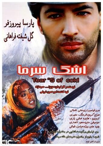 Poster of اشک سرما