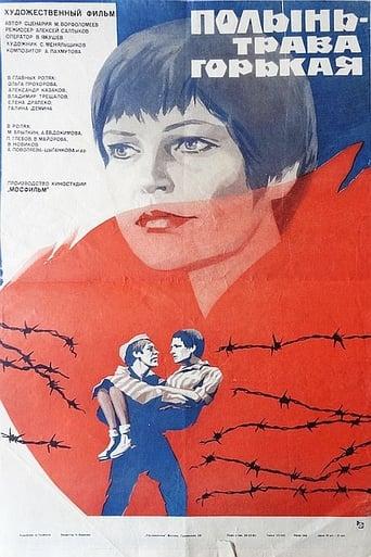 Poster of Полынь - трава горькая