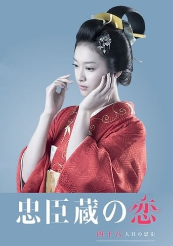 Chushingura: A 48th Loyal Retainer in Love Movie Poster