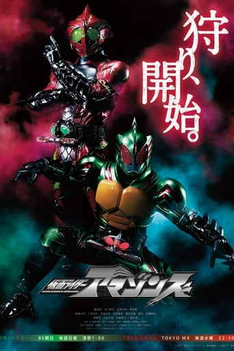 Poster of Kamen Rider Amazons