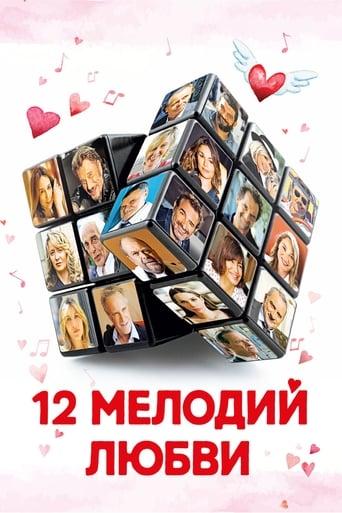 Poster of 12 мелодий любви
