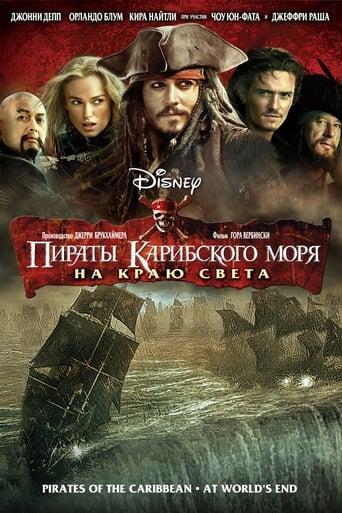 Pirates Of The Caribbean: Am Ende Der Welt