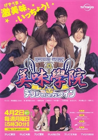 Poster of Delicious Gakuin