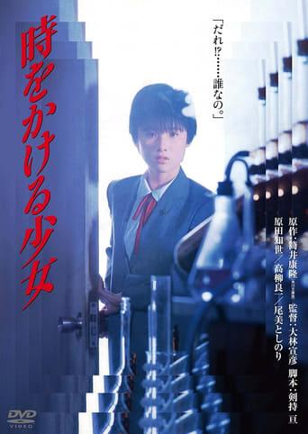 映画『時をかける少女』のポスター