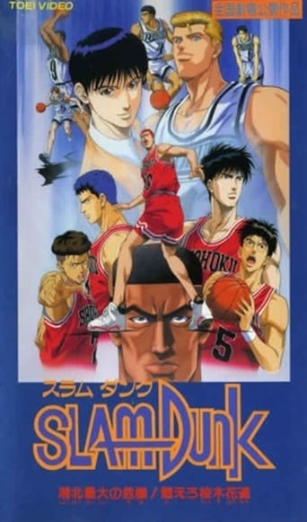 Watch Slam Dunk 3: Crisis of Shohoku School 1995 full online free