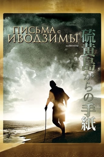 Poster of Письма с Иводзимы