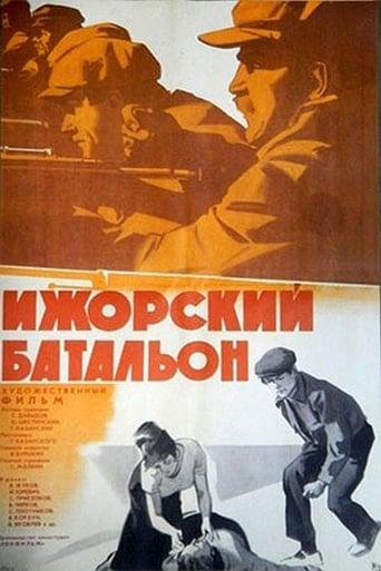 Poster of Ижорский батальон