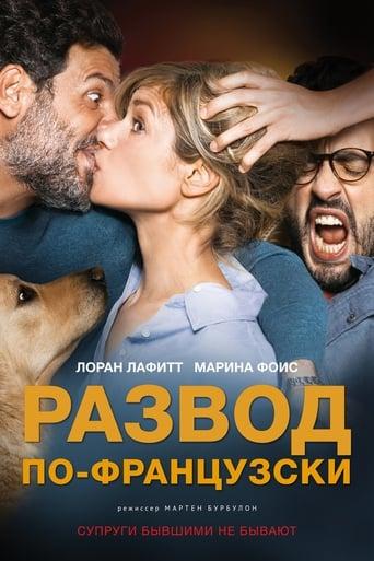 Poster of Развод по-французски