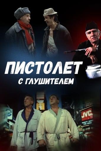 Poster of Пистолет с глушителем